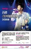 2010再度感動演唱會DVD簽名會