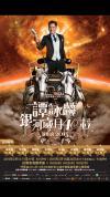 譚詠麟銀河歲月40載演唱會2015